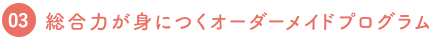 senmon_title1