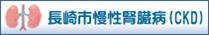 長崎市慢性腎臓病(CKD)