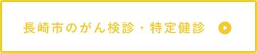 長崎市のがん検診・特定健診