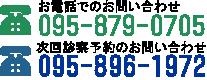 お電話でのお問い合わせはこちら 095-879-0705